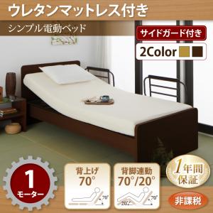 シンプル電動ベッド【ラクティータ】【ウレタンマットレス付き】1モーター【非課税】