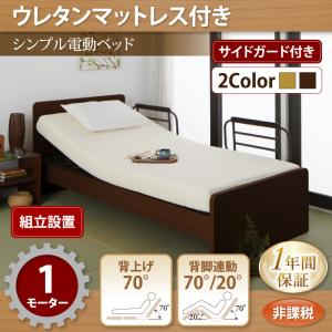 組立設置 シンプル電動ベッド【ラクティータ】【ウレタンマットレス付き】1モーター【非課税】