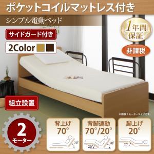 組立設置 シンプル電動ベッド【ラクティータ】【ポケットコイルマットレス付き】2モーター【非課税】