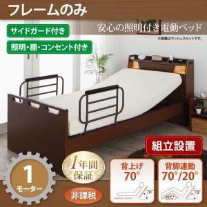 組立設置 棚・照明・コンセント付き電動ベッド【ラクライト】【フレームのみ】1モーター【非課税】