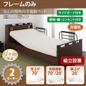 組立設置 棚・照明・コンセント付き電動ベッド【ラクライト】【フレームのみ】2モーター【非課税】