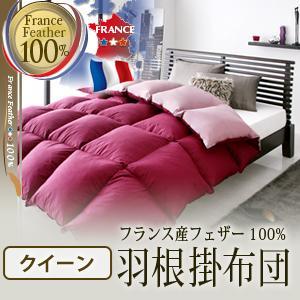 フランス産フェザー100%羽根掛布団 クイーン