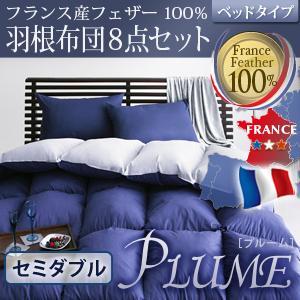 フランス産フェザー100%羽根布団8点セット ベッドタイプ【Plume】プルーム セミダブル