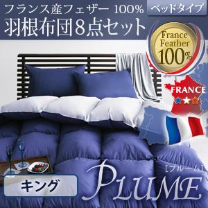 フランス産フェザー100%羽根布団8点セット ベッドタイプ【Plume】プルーム キング