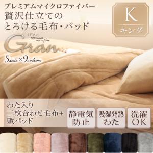 プレミアムマイクロファイバー贅沢仕立てのとろける毛布・パッド【gran】グラン 発熱わた入り2枚合わせ毛布+敷パッド キング