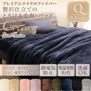 プレミアムマイクロファイバー贅沢仕立てのとろける毛布・パッド【gran】グラン 発熱わた入り2枚合わせ毛布+パッド一体型ボックスシーツ クイーン