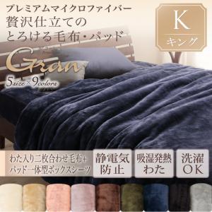 プレミアムマイクロファイバー贅沢仕立てのとろける毛布・パッド【gran】グラン 発熱わた入り2枚合わせ毛布+パッド一体型ボックスシーツ キング