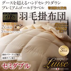 グース超えの暖かさ ハンドセレクトダウン95% プレミアムゴールドラベル 羽毛掛布団 【Luise】ルイーゼ セミダブル