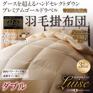 グース超えの暖かさ ハンドセレクトダウン95% プレミアムゴールドラベル 羽毛掛布団 【Luise】ルイーゼ ダブル