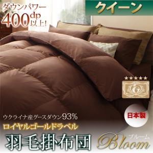日本製ウクライナ産グースダウン93% ロイヤルゴールドラベル羽毛掛布団単品 【Bloom】ブルーム クイーン