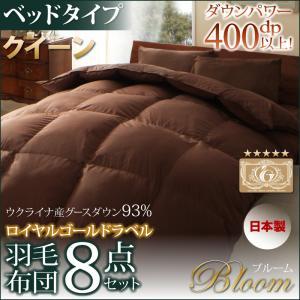 日本製ウクライナ産グースダウン93% ロイヤルゴールドラベル羽毛布団8点セット 【Bloom】ブルーム ベッドタイプ クイーン