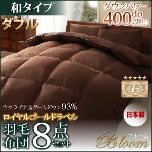 【スーパーSALE限定価格】日本製ウクライナ産グースダウン93% ロイヤルゴールドラベル羽毛布団8点セット 【Bloom】ブルーム 和タイプ ダブル