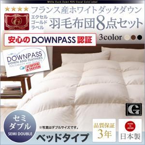 【DOWNPASS認証】フランス産ホワイトダックダウンエクセルゴールドラベル羽毛布団8点セット ベッドタイプ セミダブル