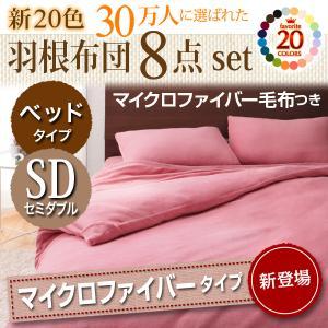 新20色羽根布団8点セット【マイクロファイバータイプ】 ベッドタイプ:セミダブル