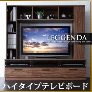 ハイタイプテレビボード【LEGGENDA】レジェンダ