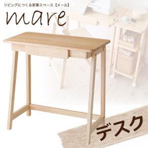 リビングにつくる家事スペース【mare】メール デスク