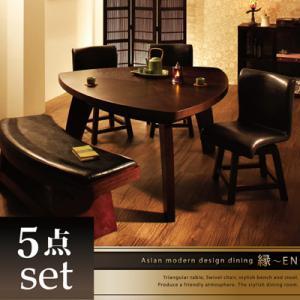 【スーパーSALE限定価格】アジアンモダンデザインダイニング 縁~EN /5点セット(テーブル+回転チェア×3+ベンチ)