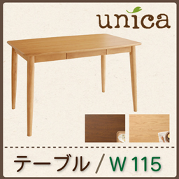 天然木タモ無垢材ダイニング【unica】ユニカ/テーブル(W115)