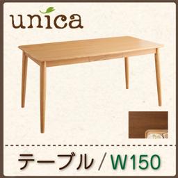 天然木タモ無垢材ダイニング【unica】ユニカ/テーブル(W150)