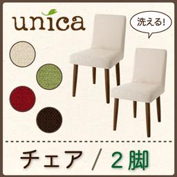 天然木タモ無垢材ダイニング【unica】ユニカ/カバーリングチェア(同色2脚組)