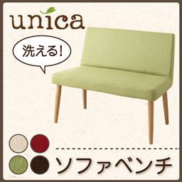 天然木タモ無垢材ダイニング【unica】ユニカ/カバーリングソファベンチ