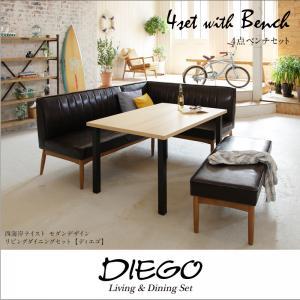西海岸テイスト モダンデザインリビングダイニングセット【DIEGO】ディエゴ 4点ベンチセット