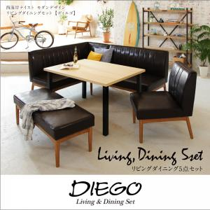西海岸テイスト モダンデザインリビングダイニングセット【DIEGO】ディエゴ 5点セット