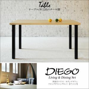 西海岸テイスト モダンデザインリビングダイニングセット【DIEGO】ディエゴ テーブル(W120) スチール脚