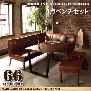 アメリカンヴィンテージデザイン リビングダイニングセット【66】ダブルシックス 4点ベンチセット