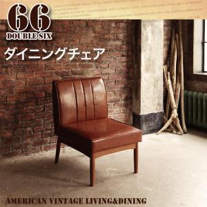 アメリカンヴィンテージデザイン リビングダイニングセット【66】ダブルシックス ダイニングチェア