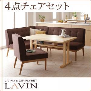 北欧デザインリビングダイニングセット【LAVIN】ラバン 4点チェアセット