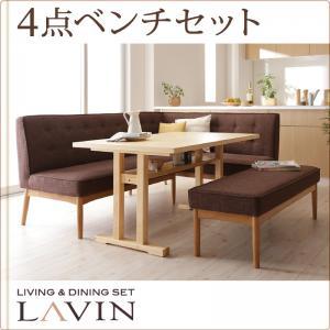 北欧デザインリビングダイニングセット【LAVIN】ラバン 4点ベンチセット