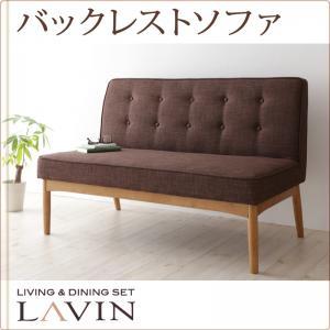 北欧デザインリビングダイニングセット【LAVIN】ラバン バックレストソファ