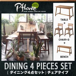 ルームガーデンファニチャーシリーズ【Pflanze】プフランツェ/ダイニング4点セット(テーブルW120+チェア×2+ベンチ)