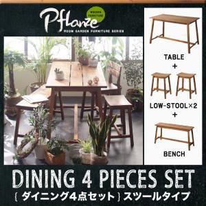 ルームガーデンファニチャーシリーズ【Pflanze】プフランツェ/ダイニング4点セット(テーブルW120+スツール×2+ベンチ)
