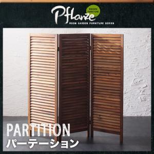 ルームガーデンファニチャーシリーズ【Pflanze】プフランツェ/パーテーション