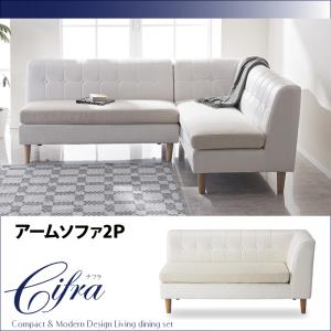 モダン・リビングダイニングセット【Cifra】チフラ/アームソファ2P