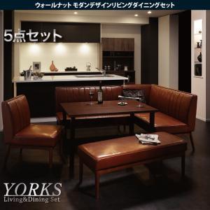 ウォールナット モダンデザインリビングダイニングセット【YORKS】ヨークス 5点セット