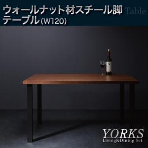 ウォールナット モダンデザインリビングダイニングセット【YORKS】ヨークス ウォールナット材テーブル(W120) スチール脚