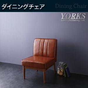 ウォールナット モダンデザインリビングダイニングセット【YORKS】ヨークス ダイニングチェア