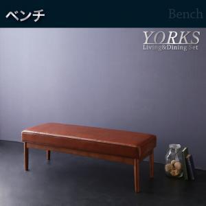 ウォールナット モダンデザインリビングダイニングセット【YORKS】ヨークス ベンチ