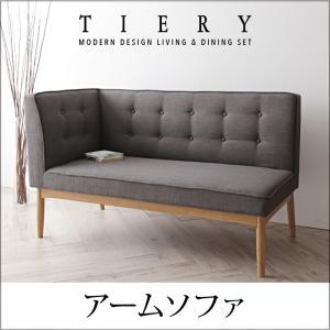 モダンデザインリビングダイニングセット【TIERY】ティエリー アームソファ