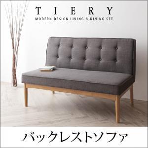 モダンデザインリビングダイニングセット【TIERY】ティエリー バックレストソファ