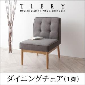 モダンデザインリビングダイニングセット【TIERY】ティエリー ダイニングチェア