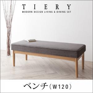 モダンデザインリビングダイニングセット【TIERY】ティエリー ベンチ