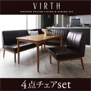 モダンデザインリビングダイニングセット【VIRTH】ヴァース 4点チェアセット