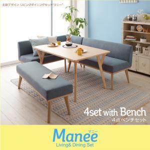 北欧デザインリビングダイニングセット【Manee】マニー 4点ベンチセット