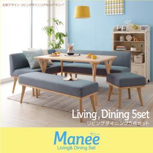 北欧デザインリビングダイニングセット【Manee】マニー 5点セット