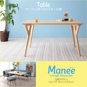 北欧デザインリビングダイニングセット【Manee】マニー 北欧デザインテーブル(W120)