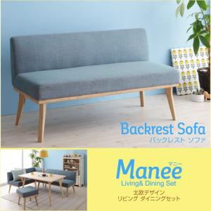 北欧デザインリビングダイニングセット【Manee】マニー バックレストソファ